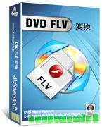 4Videosoft DVD FLV 変換 discount coupon