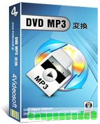 4Videosoft DVD MP3 変換 discount coupon