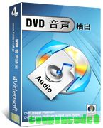 4Videosoft DVD 音声抽出 discount coupon