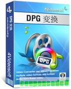4Videosoft DPG 変換 discount coupon