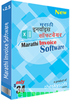 Marathi Invoice Software discount coupon