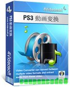 cheap 4Videosoft PS3 動画変換