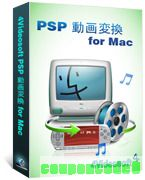 4Videosoft PSP 動画変換 for Mac discount coupon